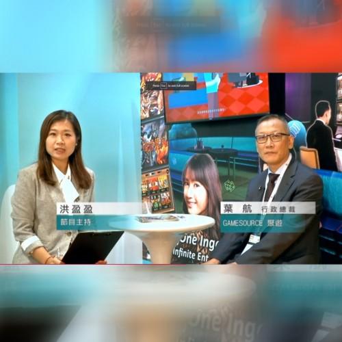 澳廣視財經雜誌 - 葉航先生專訪